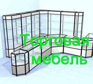 Торговая мебель Уфа