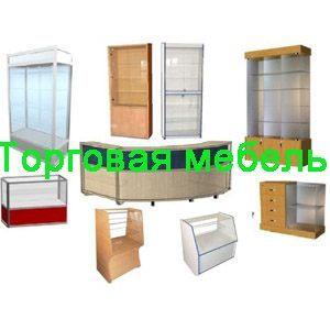 Заказать торговую мебель в Уфе