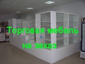 Торговая мебель в Уфе